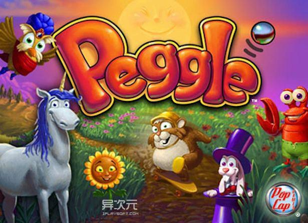 Peggle 幻幻球