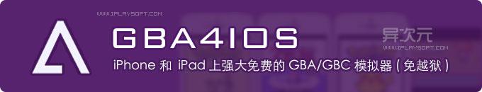 GBA4iOS - 在iPhone和iPad上重温GBA经典游戏 (苹果上最优秀的GBA/GBC模拟器)