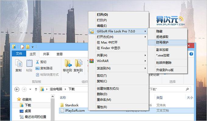 GiliSoft File Lock Pro 右键菜单