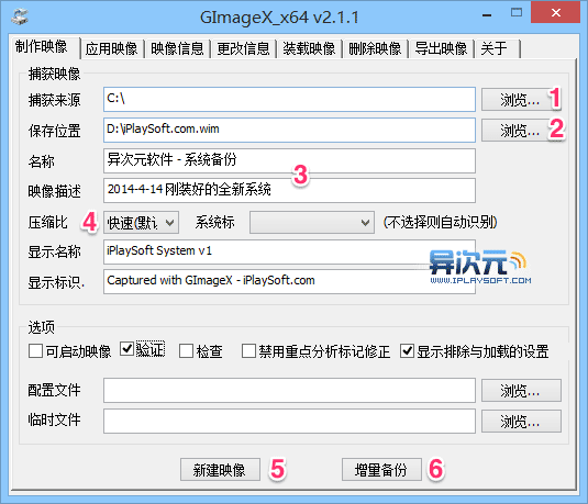 GimageX 备份系统