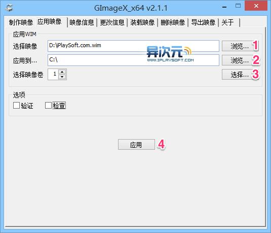 GimageX 恢复系统