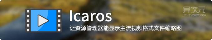 Icaros - 让 Windows 资源管理器显示更多格式的音频视频预览缩略图 (mkv/flv/rmvb等)