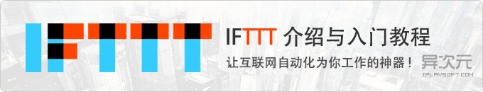 iFTTT 入门介绍与简单使用设置教程 - 让互联网服务更加智能自动化地为你工作!
