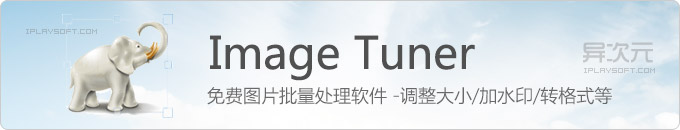 Image Tuner - 免费实用批量图片照片处理工具 (缩放/调整尺寸/加水印/重命名/格式转换等)