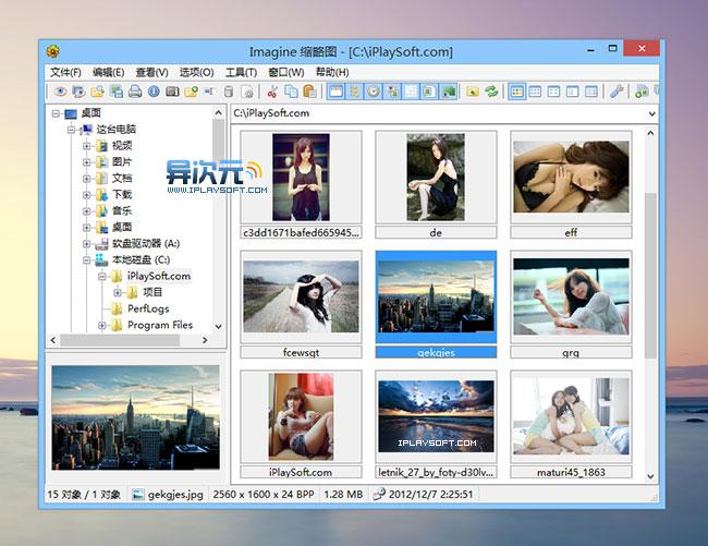Imagine 看图软件中文版截图