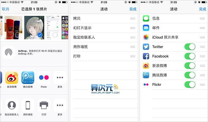 iOS 分享