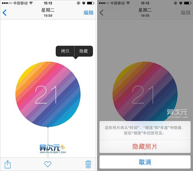 iOS 8 隐藏图片