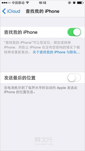 iOS8 查找我的iPhone