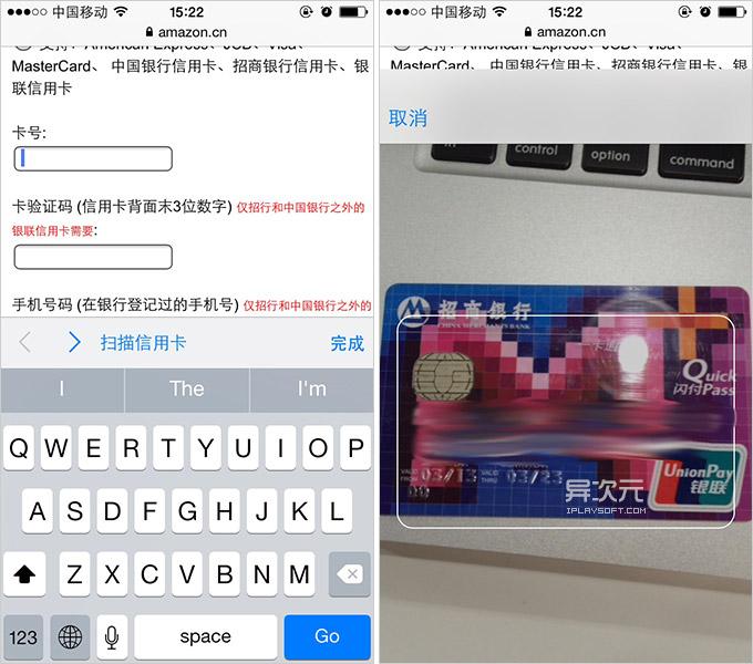 iOS 信用卡