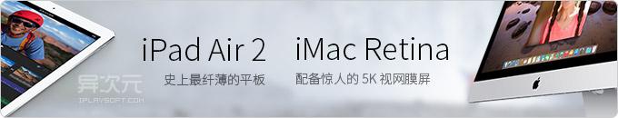 苹果发布 iPad Air 2 / mini 3 / Mac mini 以及惊人的 5K Retina 屏幕的全新 iMac 一体机!