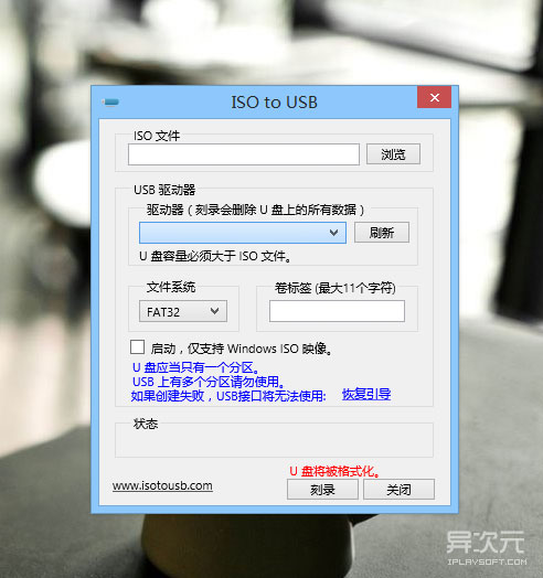 ISO to USB 汉化绿色版