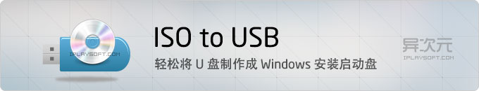 ISO to USB 汉化版 - 轻松制作 Windows USB安装启动盘 (将ISO光盘镜像刻录到U盘/移动硬盘)