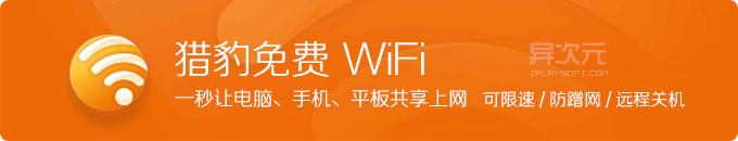 猎豹免费 WiFi 3.0 万能驱动版 - 实用的无线网络共享上网工具 (可限速/防蹭网/远程关机等)