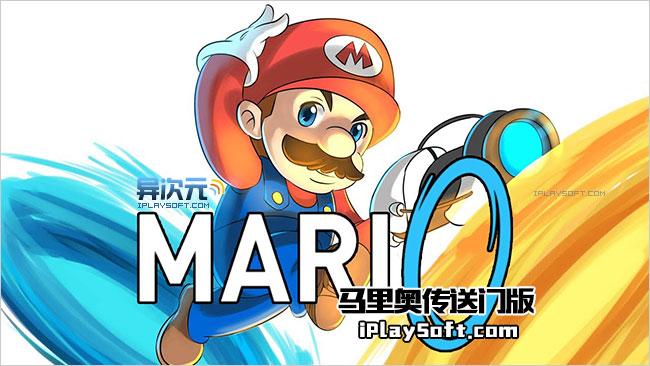 Mari0 马里奥传送门版游戏