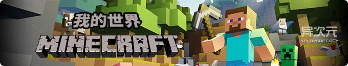 Minecraft 我的世界中文版 - 自己当创世之神!超级经典的休闲沙盒游戏神作