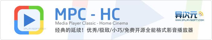 MPC-HC 官方中文绿色版 - 经典优秀小巧高效的万能格式视频影音播放器 (免费开源)