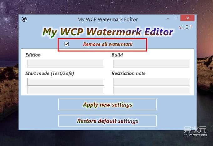 移除 Windows 8 桌面水印文字