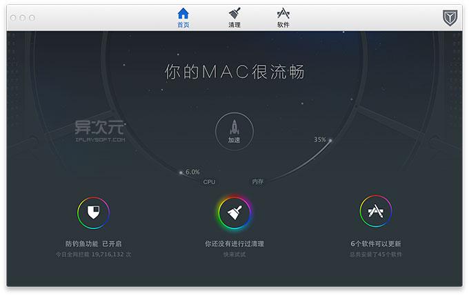 腾讯电脑管家 for Mac