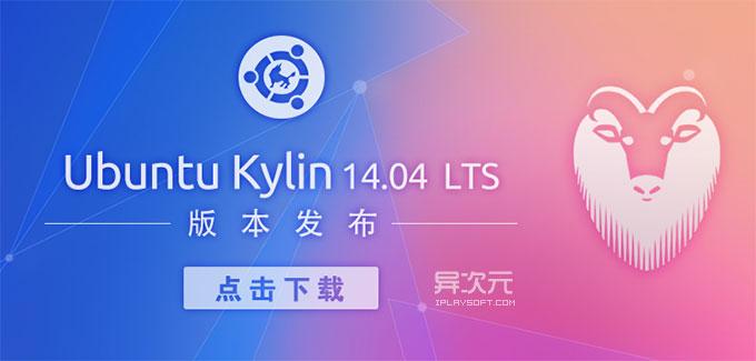 Ubuntu Kylin 优麒麟系统