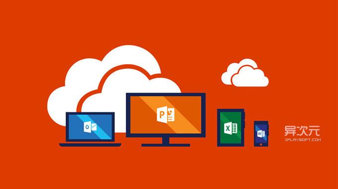 微软 Office 365