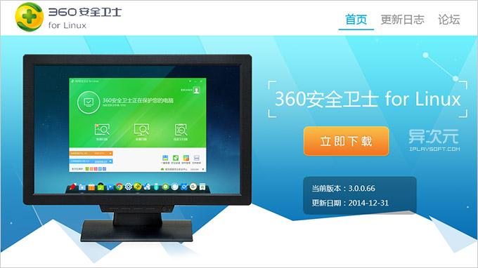 360安全卫士 for Linux
