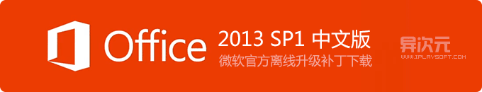 Office 2013 SP1 官方简体中文正式版离线升级补丁下载 (32/64位,另附 Project 与 Visio)