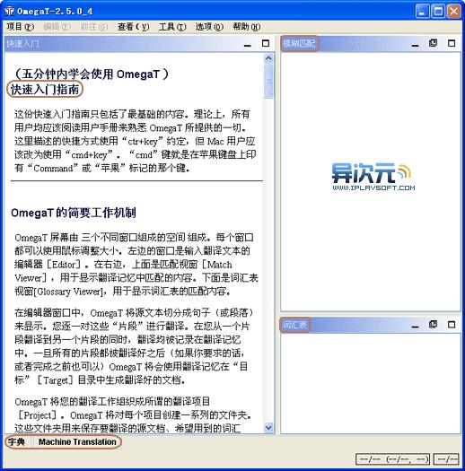 OmegaT 中文版软件界面截图