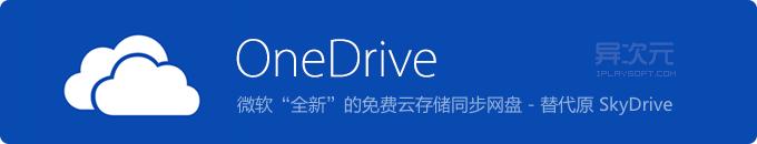 "OneDrive - 微软""全新""的免费云存储同步网盘正式发布与客户端下载 (替代原SkyDrive)"