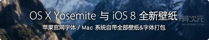 苹果 OS X Yosemite / iOS8 高清壁纸全套打包下载 / Mac系统字体 / 苹果官网平黑字体