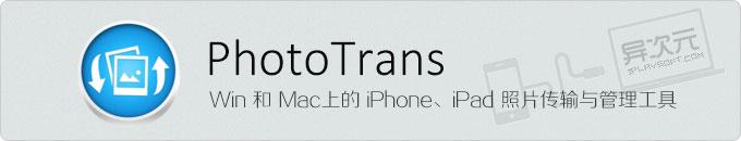 PhotoTrans - Windows 和 Mac 上实用的 iPhone/iPad 照片传输管理软件,无需iTunes