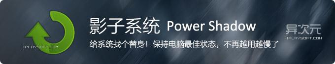 影子系统 PowerShadow 下载 - 保持Windows快速稳定的免费虚拟化系统保护/恢复软件
