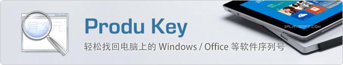ProduKey - 轻松找回查看Windows系统密钥安装序列号的软件(支持Office/VS/Exchange等)