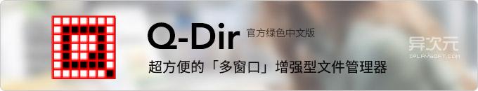 Q-Dir 中文绿色版 - 经典实用免费的多窗口布局的增强型文件资源管理器工具