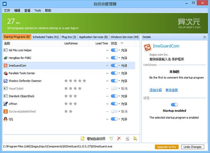 Quick Startup 中文版