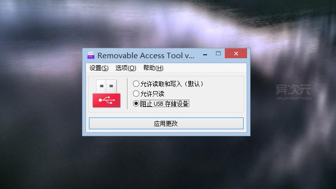 Ratool 禁止U盘软件
