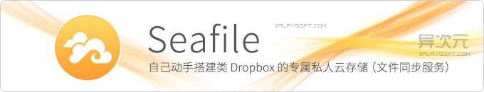 Seafile - 自己动手搭建个人/团队/公司专属私有文件同步服务 (云存储网盘)