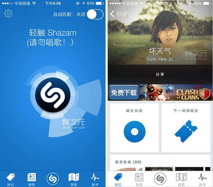 Shazam 音乐识别软件