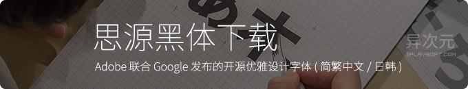 思源黑体下载 - Google 联合 Adobe 发布免费开源优雅的设计字体 (简繁中文/日韩文)