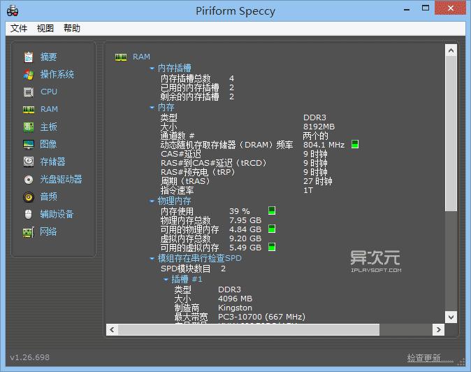 Speccy 硬件信息