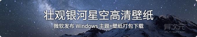 美艳壮观的银河星空 Windows 美化主题+高清壁纸打包下载