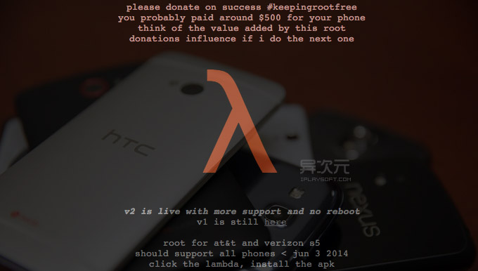 Towelroot Android 一键 Root 工具