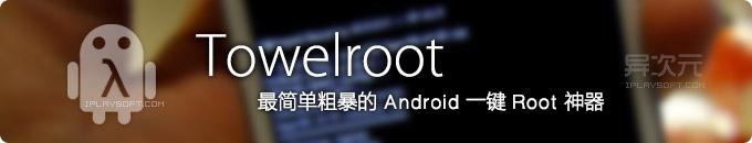 Towelroot - 最简单粗暴的安卓 Android 免解锁一键 Root 工具神器!无需教程!