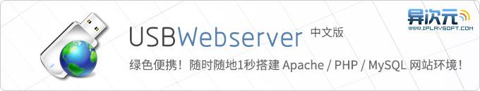 USBWebServer 中文版 - 绿色便携的一键快速搭建 PHP/MySQL 网站服务器环境工具