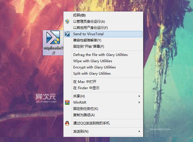 VirusTotal Uploader 右键菜单