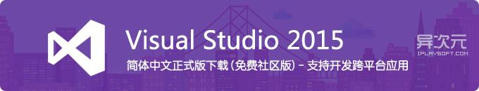 微软 Visual Studio 2015 官方中文正式版完整ISO镜像下载 - 免费社区版/专业版/企业版