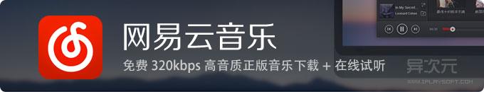 网易云音乐 - 免费在线收听下载 320Kbps 高音质正版音乐MP3 (跨平台播放器)