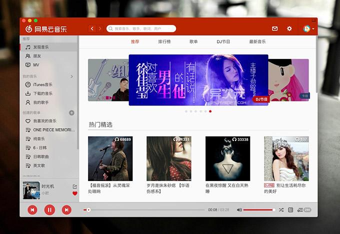 网易云音乐 Mac 版
