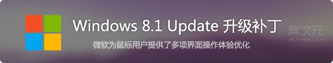 Windows 8.1 Update 离线升级补丁简体中文正式版打包下载 (微软官方原版/已更新地址)