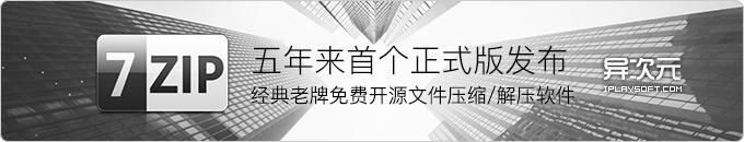 7-Zip 最新官方中文正式版 - 经典开源免费的文件压缩/解压缩工具 (打开.7z格式)