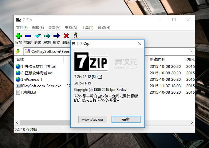 7-ZIP 压缩软件